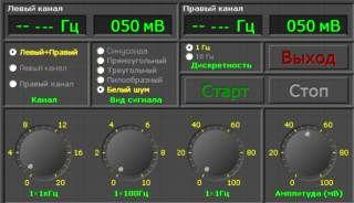 Генератор звуковой частоты программа на русском