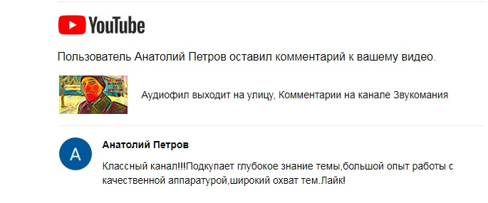 отзыв на канал ЗВУКОМАНИЯ