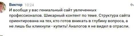 отзыв о Левчук Александре и сайте Звукомания