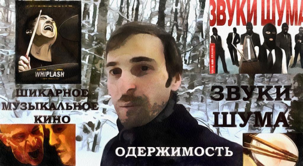ОДЕРЖИМОСТЬ_И_ЗВУКИ_ШУМА