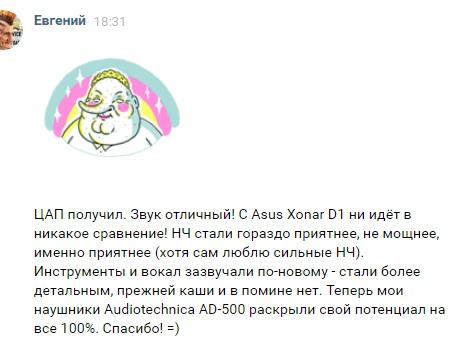отзыв ЦАП Звукомания ЗМ 500