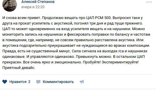 отзыв навнешний  ЦАП ЗМ РСМ 500