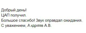 отзыв на ЦАП ЗМ PCM_500