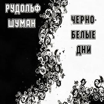 Рудольф Шуман
