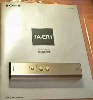 Sony TA ER1