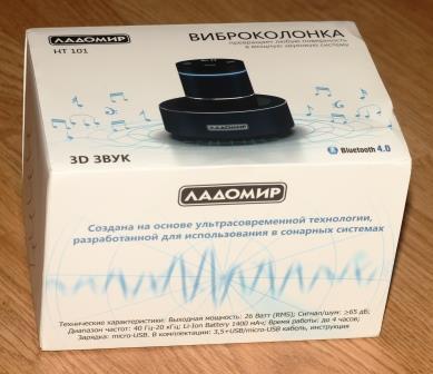 коробка виброакустики Ладомир