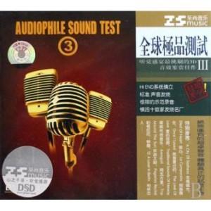 Audiophile sound test III