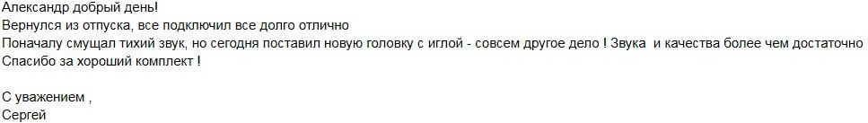отзыв на фонокорректор ЗМ