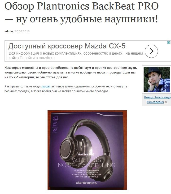 реклама на сайте звукомания