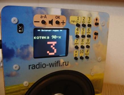 интернет-радиоприёмник