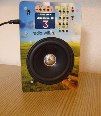 интернет_радио