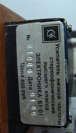 сбоку усилитель Электроника Б1_01