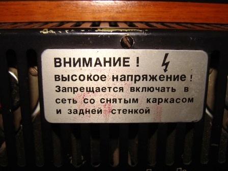 усилитель Электроника Б1 01 задняя панель