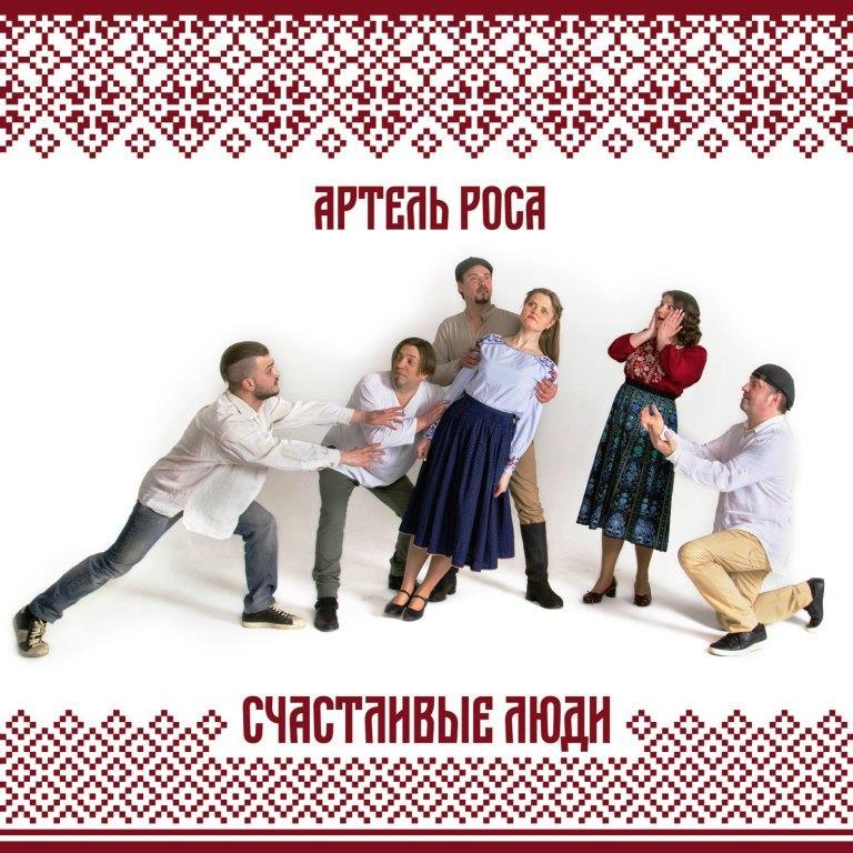 альбом «Артель Роса - Счастливые Люди»
