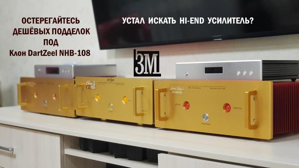 Усилитель клон NHB-108
