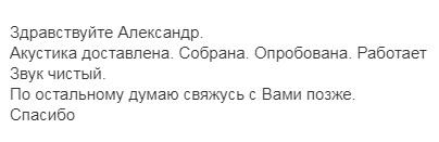 отзыв по СТАТИК ЗМ