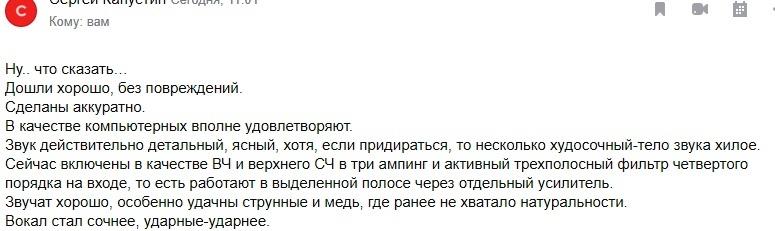 отзыв на статические колонки Статик ЗМ мини