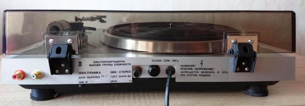электроника-060-стерео задняя панель