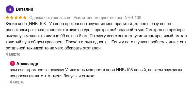 Клон DartZeel NHB-108 Новый отзыв