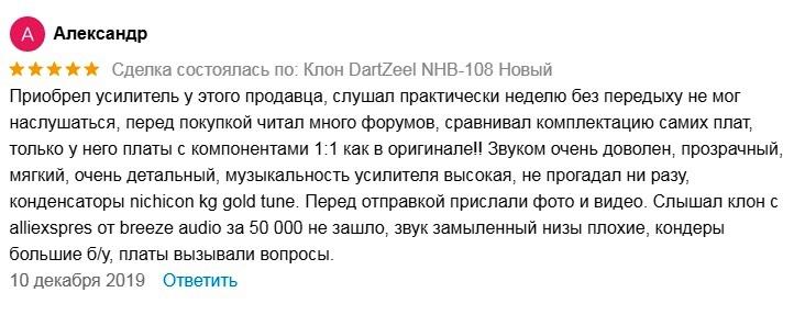 Клон DartZeel NHB-108 усилитель отзыв