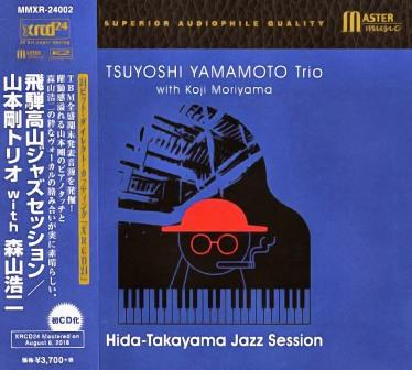 XRCD tsuyoshi yamamoto