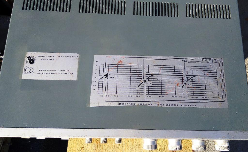 Электроника У-104-стерео сверху