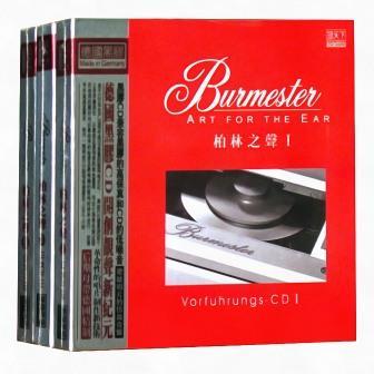 Burmester - тестовые диски