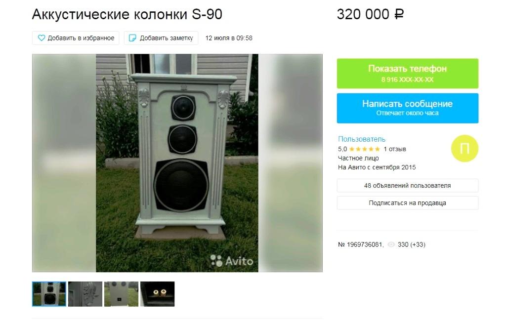 С-90 за 320 000рублей