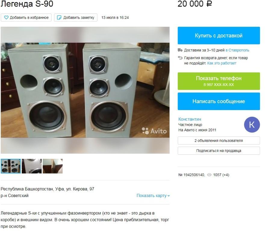 S-90 за 20 000 рублей