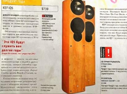 kef iq5 в журнале обзор