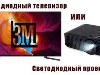 Светодиодный проектор или светодиодный телевизор