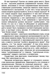 Конструирование источников питания звуковых усилителей. Рогов И.Е.