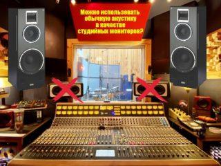 Можно использовать обычную акустику в качестве студийных мониторов