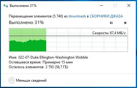 копирование в NAS скорость 87мб-с