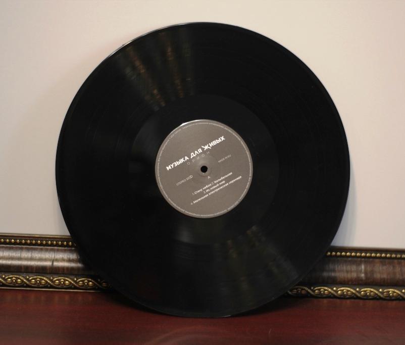 пластинка Орион Музыка для Живых