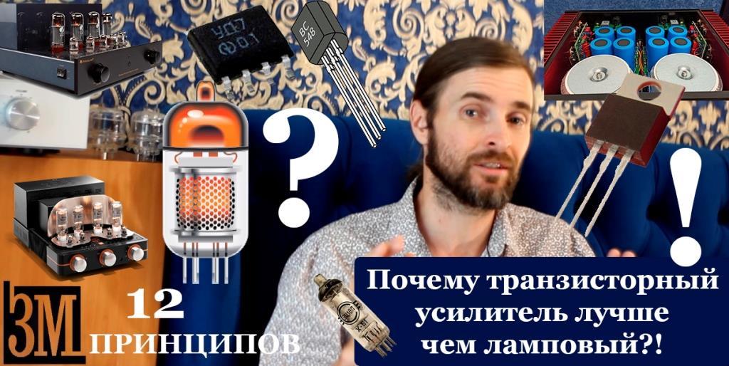 почему транзисторный усилитель лучше чем ламповый усилитель