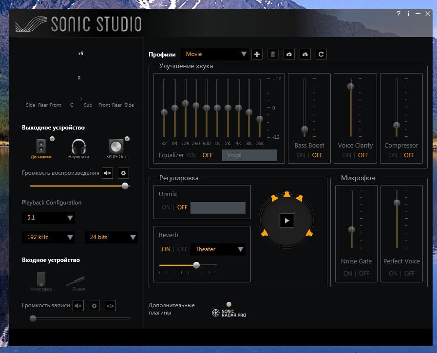 Sonic Studio ASUS