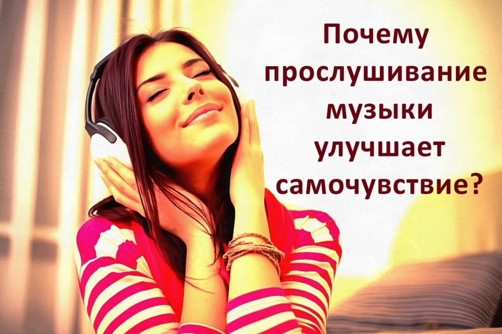 Почему прослушивание музыки улучшает самочувствие