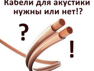 Кабели для акустики нужны или нет